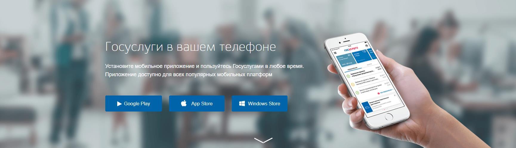 Госуслуги приложение на телефон