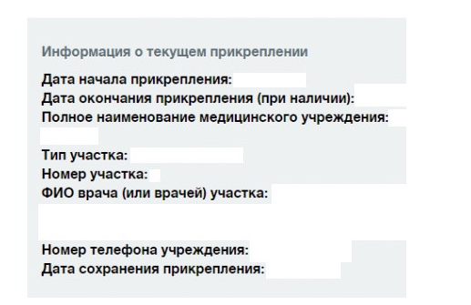 Госуслуги поликлиника Москва