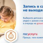 Оформить заявление в детский сад на сайте Госуслуг
