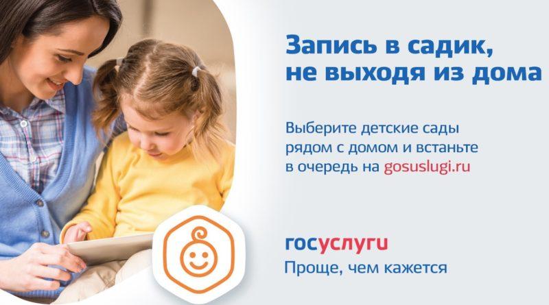 Госуслуги запись в детский сад