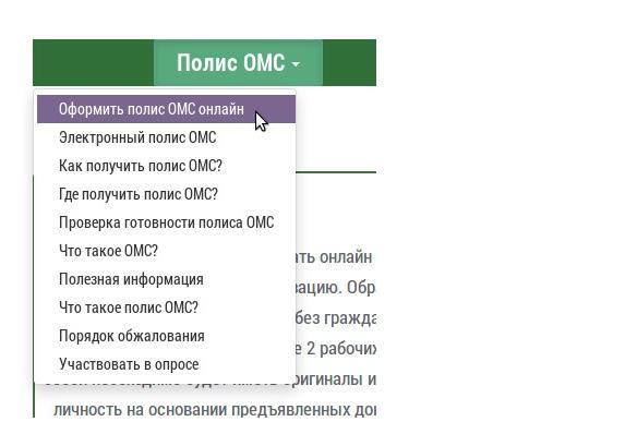 Оформить полис ОМС онлайн