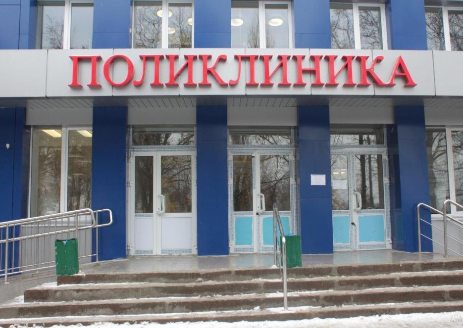 Поликлиника Москва через госуслуги