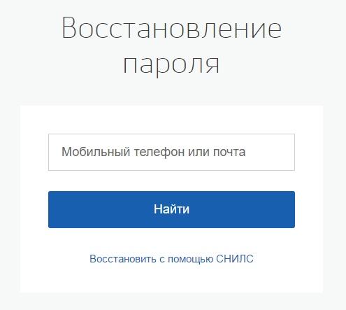 Восстановить пароль госуслуги