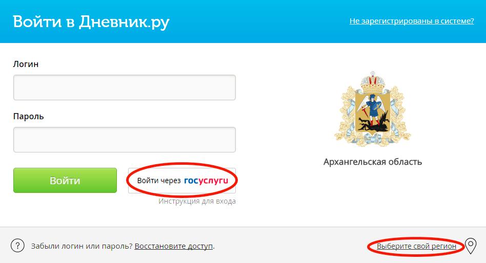 dnevnik.ru электронный дневник