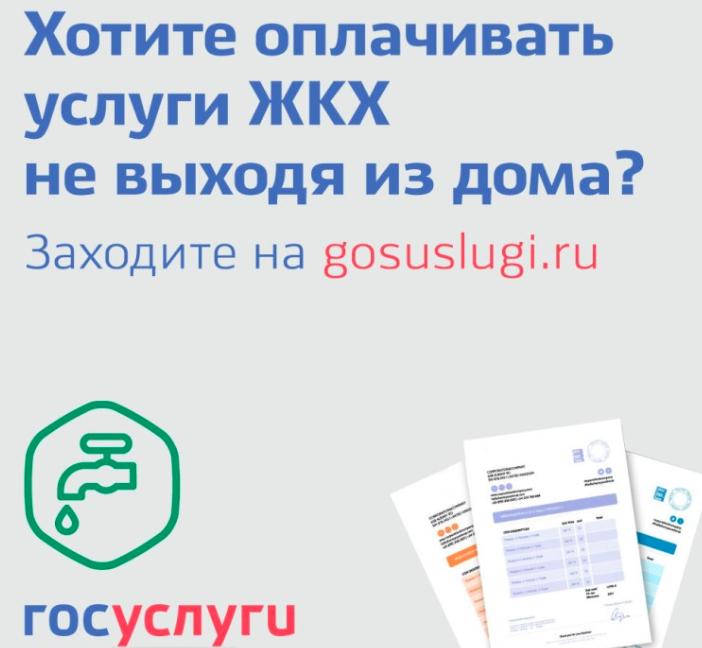 Оплата ЖКХ на госуслуги.ру