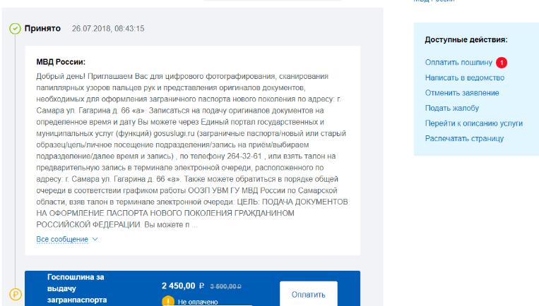 Получить загранпаспорт на Госуслуги.ру