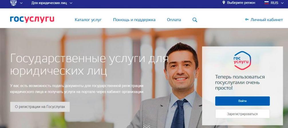 Регистрация юридических лиц госуслуги