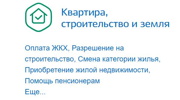 Аренда земли gosuslugi.ru