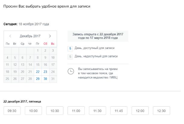 gosuslugi.ru брак