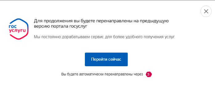 gosuslugi.ru приглашение иностранцу