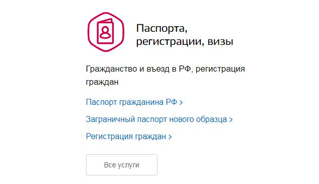 Приглашение иностранцу на въезд в РФ