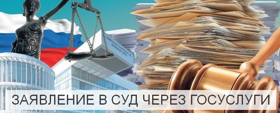 Заявление в суд на госуслуги
