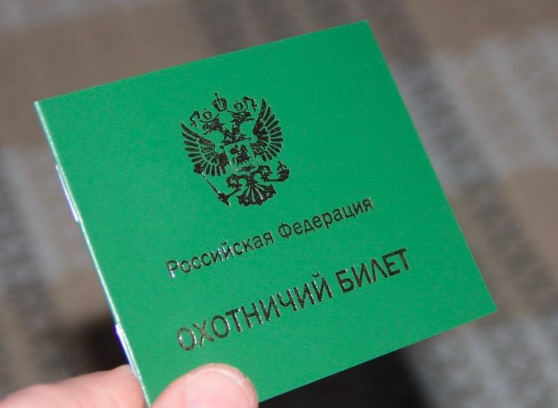 Билет охотника МФЦ