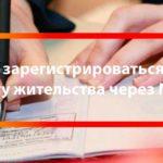 Оформить постоянную регистрацию в МФЦ