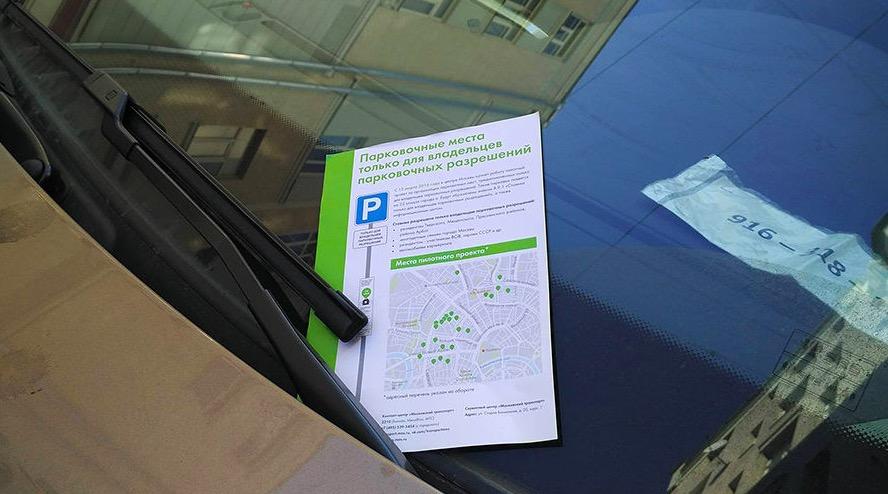 МФЦ разрешение на парковку