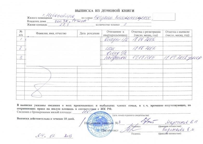 Изображение - Где взять выписку из домовой книги mfc-vipiska-iz-domovoy-knigi
