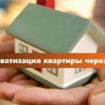 Приватизация квартиры через МФЦ: процедура, документы