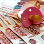 Как получать алименты на ребенка в фиксированных денежных суммах