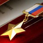 Сколько получает Герой России ежемесячно и какие льготы ему положены