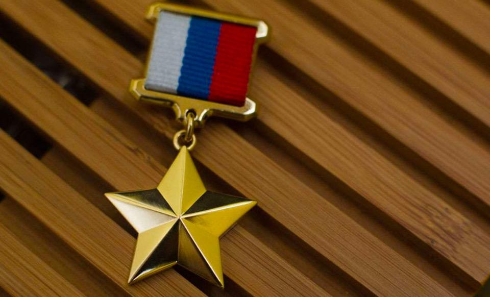 Герой России зарплата