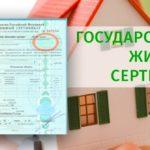 Государственный жилищный сертификат: кто и как может его получить, варианты использования