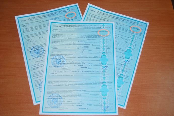 Государственный жилищный сертификат что это