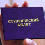 Какие льготы положены студентам в России