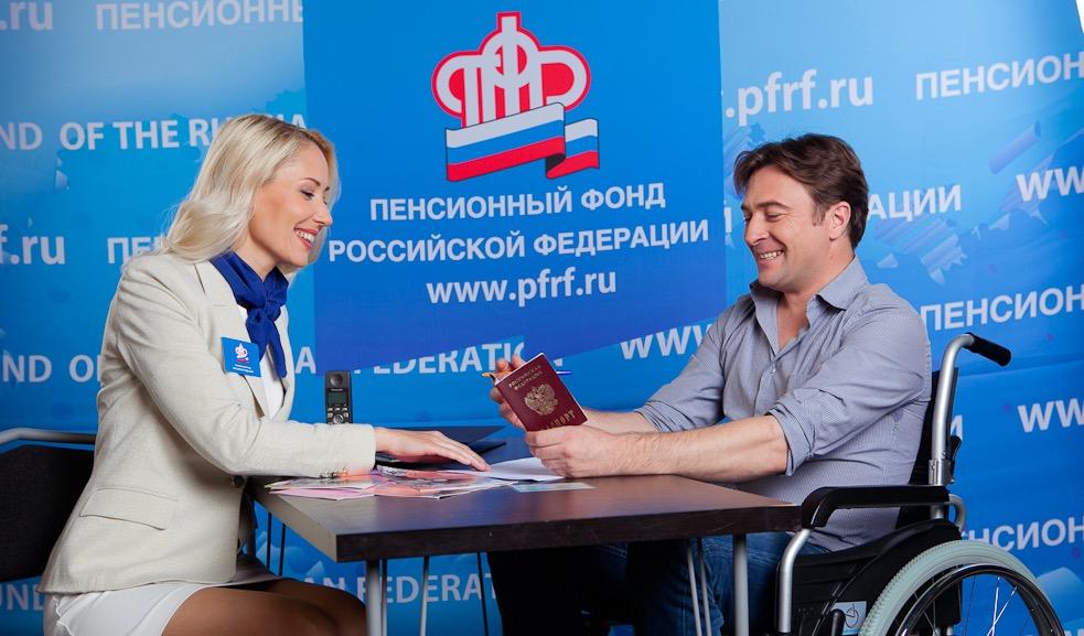 Пенсия по инвалидности в России