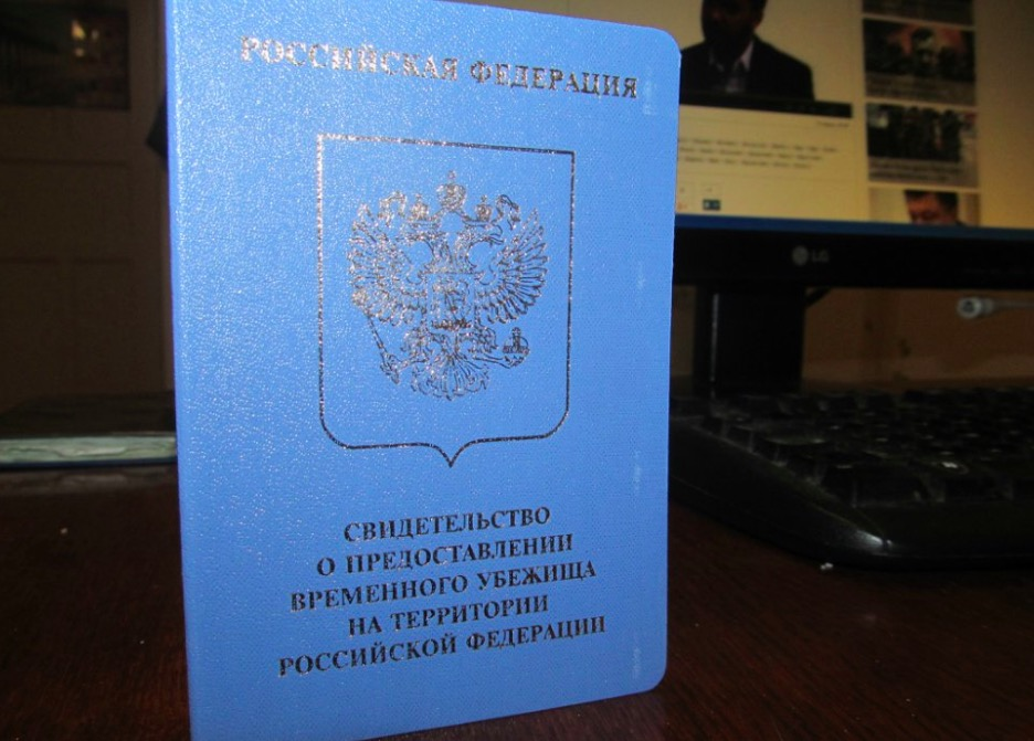 Статус беженца в России