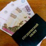 Какие стипендии и другие пособия предусмотрены для студентов в России