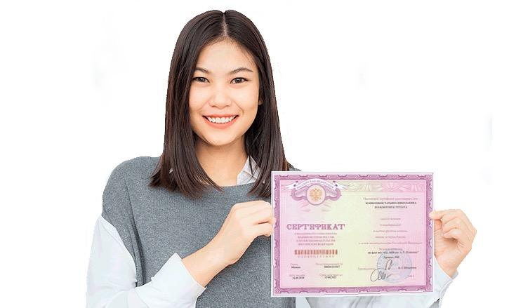 РВП экзамен сертификат