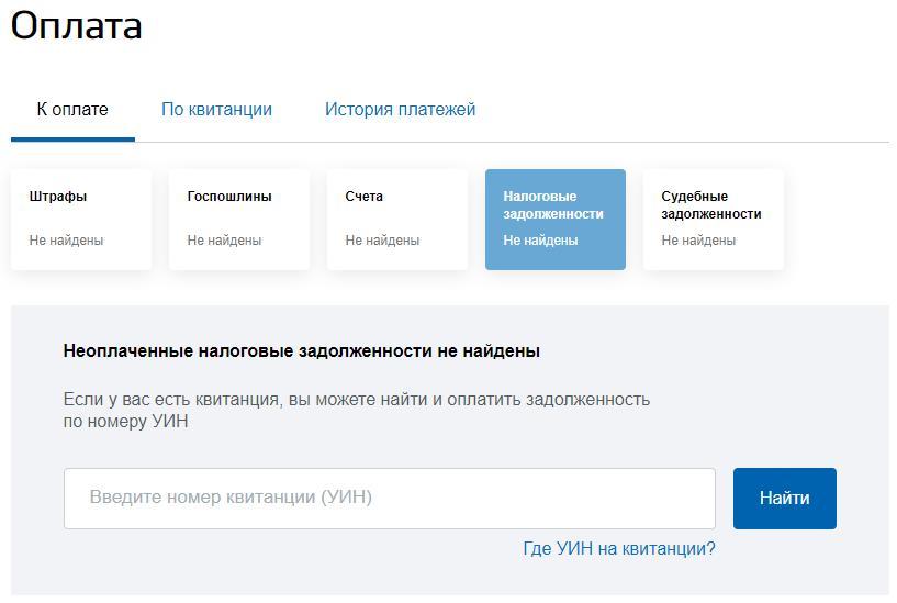 Поиск долгов по налогам на портале Госуслуги ру