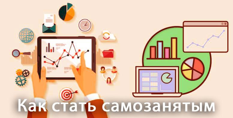 ФЗ Законо самозанятых гражданах N 422-ФЗ от 27.11.2018