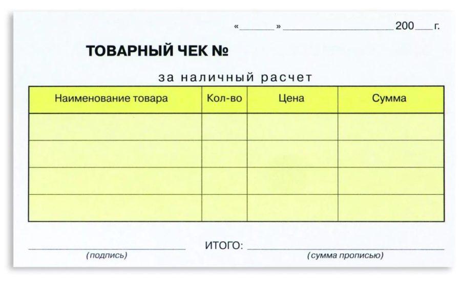 Бланк товарный чек скачать образец, распечатать и правильно заполнить важно