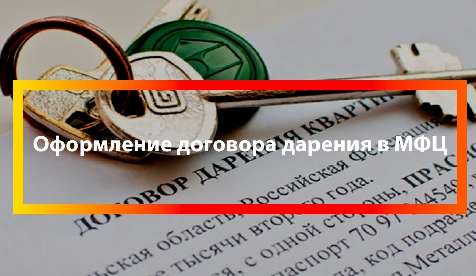 МФЦ договор дарения квартиры