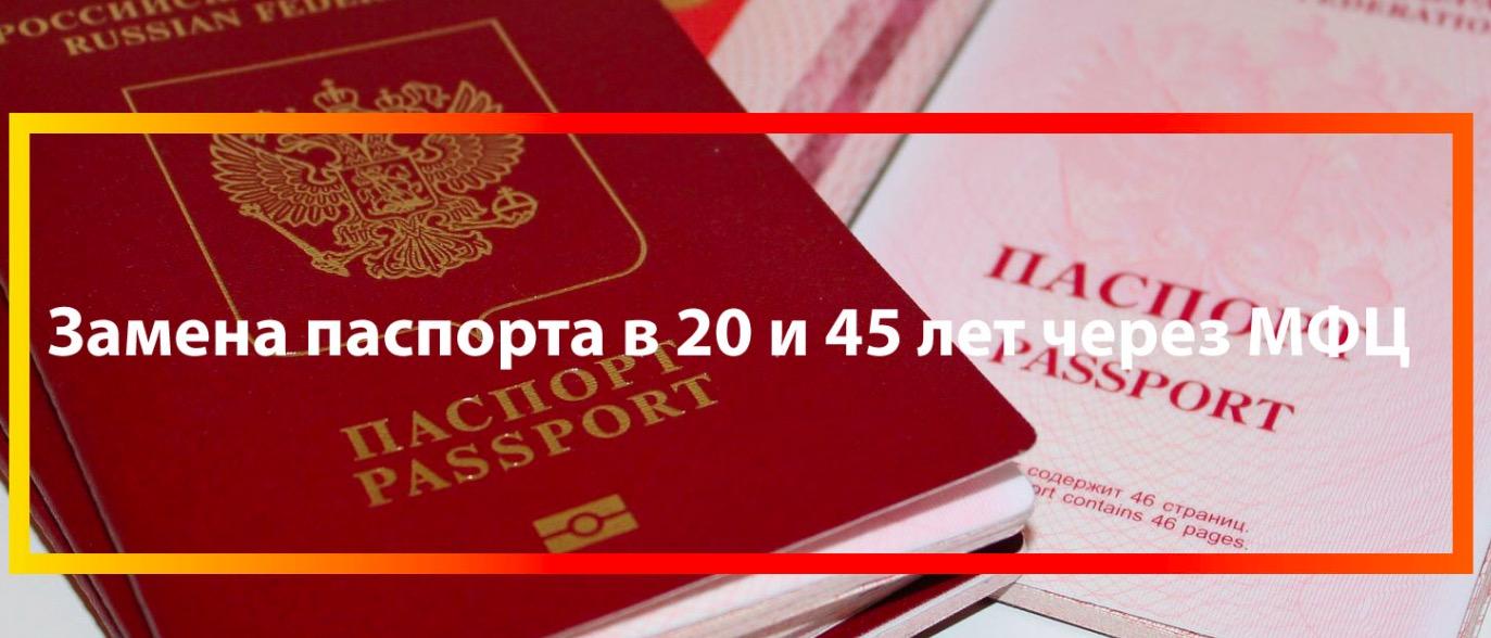 МФЦ замена паспорта