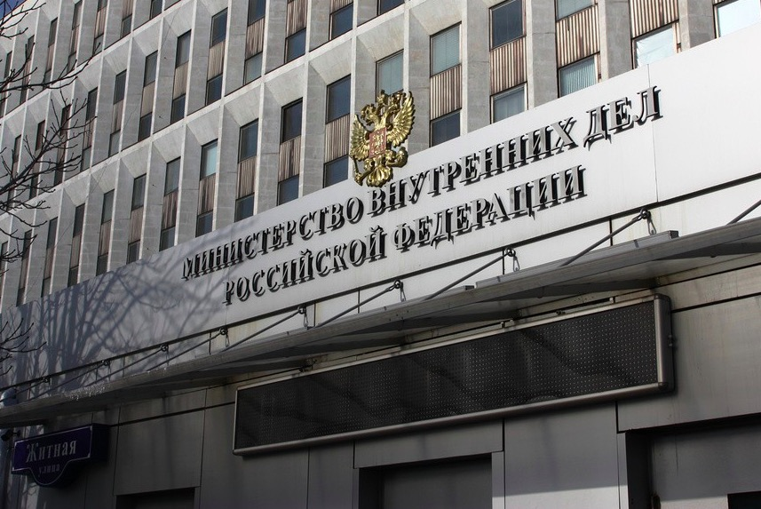 МВД Россия проверить запрет на въезд