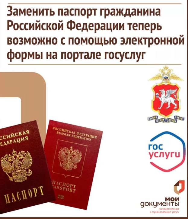 как оформить паспорт