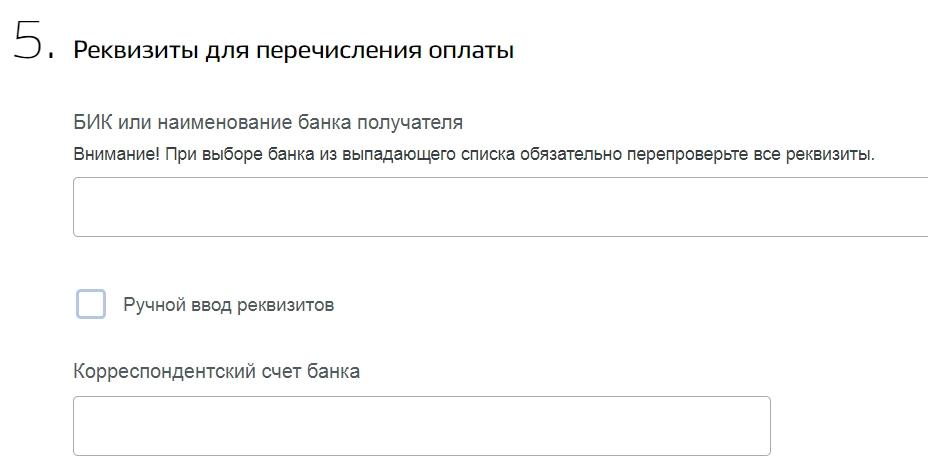 Как получить в июле вторую выплату 10000 рублей на ребенка через Госуслуги
